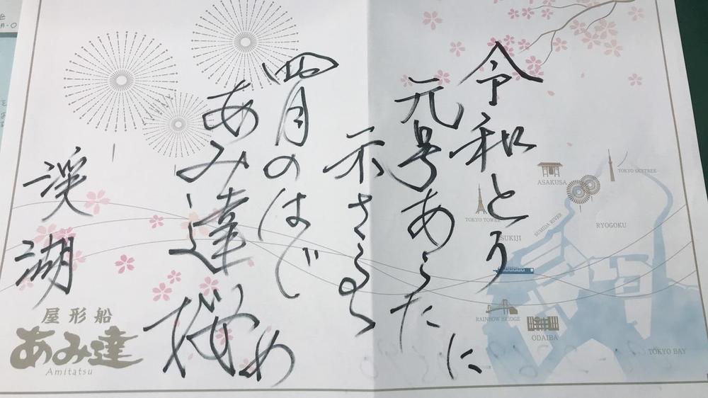 20190404.JPGのサムネイル画像