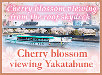 Cherry-blossom viewing Yakatabune